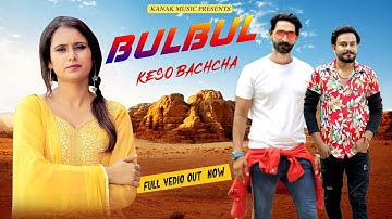 BULBUL KE SO BACHHA||बुलबुल के सौ बच्चा||HARYANVI DJ HIT SONG 2021||AKASH BHAMLA|| HARENDER NAGAR