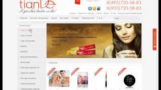 тианде tianDe Оформление заказа на сайте online-tiande.ru для дистрибьюторов
