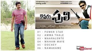Komaram Puli - telugu movie songs juke box   A.R. Rahman   Pawan Kalyan