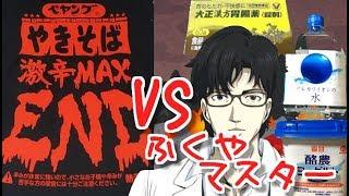【9月8日生放送】激辛MAX END vs ふくやマスター