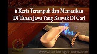 Video 6 Keris Legendaris Jawa Terampuh dan Paling Di Carai Hingga Kini download MP3, 3GP, MP4, WEBM, AVI, FLV Agustus 2018