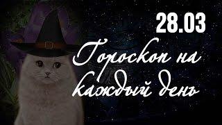 Гороскоп на 28 марта ❂ Гороскоп на сегодня по знакам зодиака