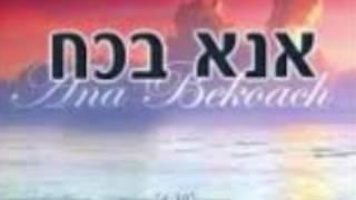 Roi Yadid - ana becohach  | רועי ידיד - אנא בכוח  (slow)