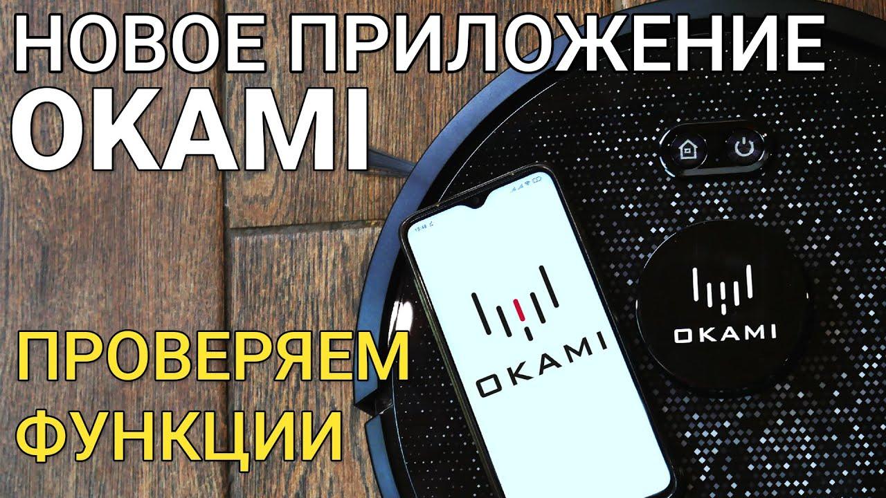 Новое приложение для роботов-пылесосов Okami: ОБЗОР✅