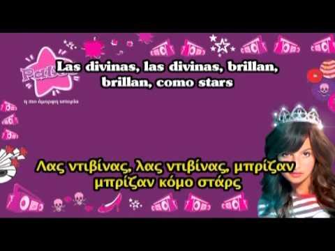 las divinas- gasolina karaoke