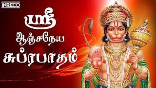 Sri Anjaneya Suprabhatham - Hanuman Devotional