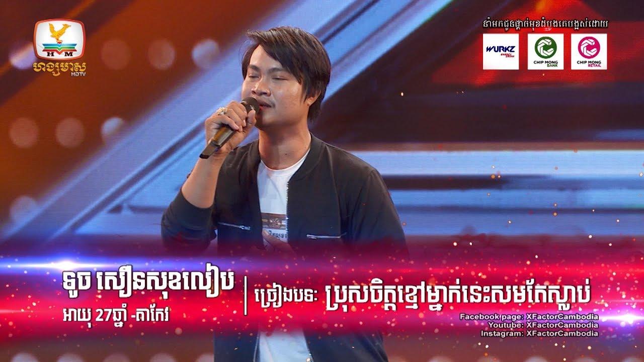 ពីរោះម៉្យាងអាចបន្តទៅមុខបាន - X Factor Cambodia - Judge Audition - Week 4