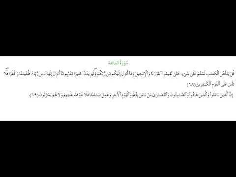 SURAH AL-MAEDA #AYAT 68-69: 20th May 2021