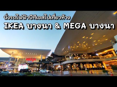 """นั่งรถไฟฟ้าไป """"อิเกียบาง"""" & """"เมกาบางนา"""" l BTS to IKEA & MEGA Bangna,Bangkok"""