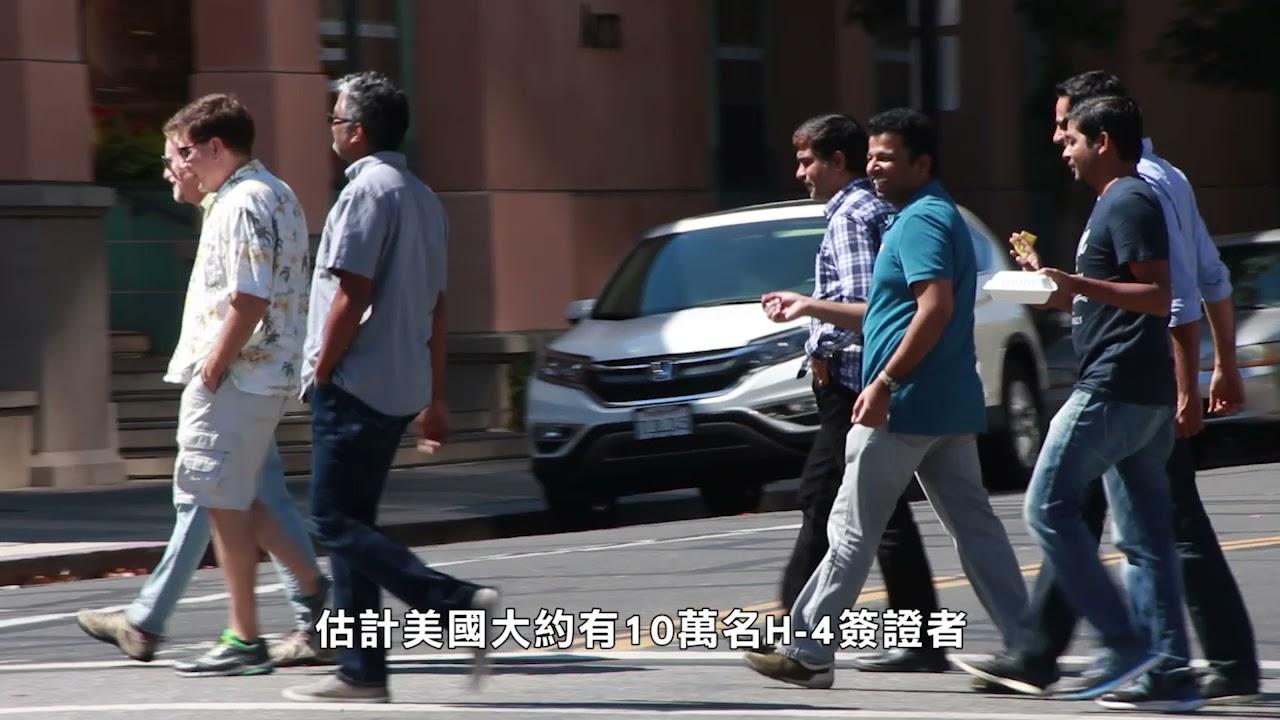 【天下新聞】全國: 移民局H1-B配偶打指模續簽證 5月中起暫停要求