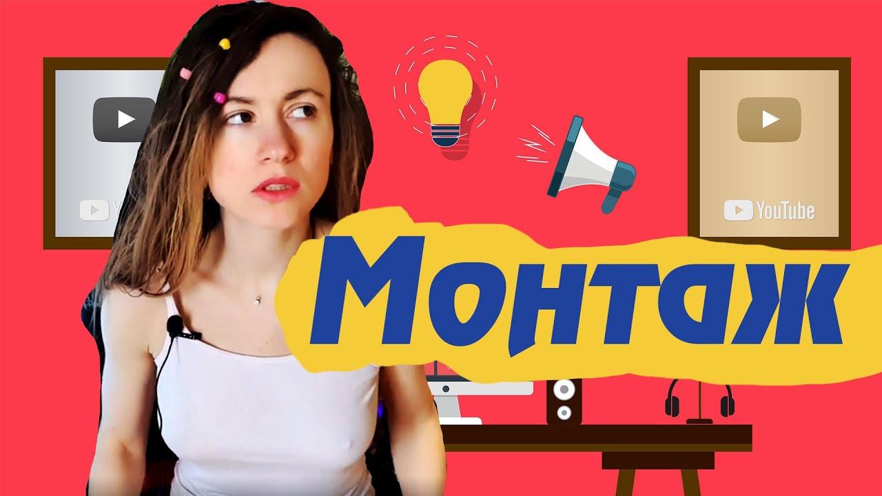 Настоящий блогер монтирует сам! Сколько стоит монтаж видео?