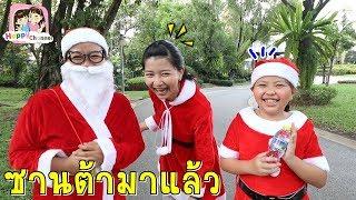 ซานต้ามาแล้ว พี่ฟิล์ม น้องฟิวส์ Happy Channel