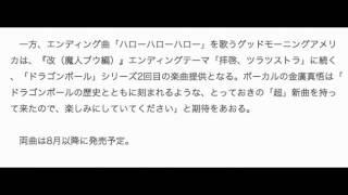 吉井和哉&グドモ、『ドラゴンボール超』テーマ曲担当 -------おすすめ情...