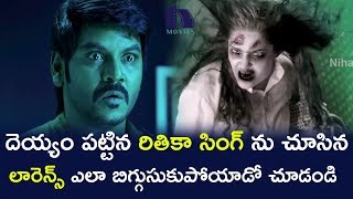 Lawrence Gets Freezed After Watching Rithika Singh || 2017 Telugu Movie Scenes