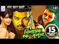 विनाशक एक जूनून | २०१९ साउथ इंडियन हिंदी डब्ड़ फ़ुल एचडी फिल्म | विजय, जेनेलिया, हंसिका
