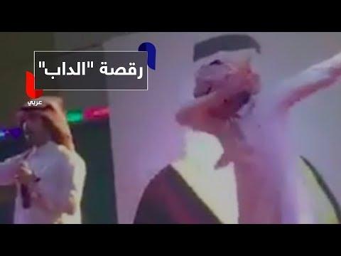 """السعودية توقف منشد بوب سعودي بسبب رقصة """"الداب"""""""