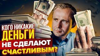 Кого никакие деньги не сделают счастливым? Ошибки бизнесменов / Оскар Хартманн
