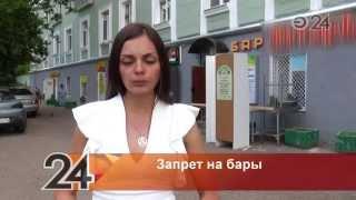 видео В мэрию Барнаула поступило более 500 жалоб на пивные бары в жилых домах
