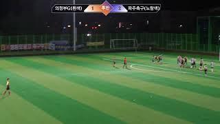 200807 [무학기고등대회] 서울중앙고:부산FC   의정부G:파주축구센터
