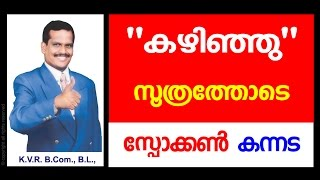 Spoken Kannada   Learn Kannada through Malayalam   Lesson 3   Free Online Classes   By KVR