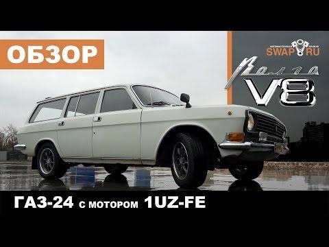 ГАЗ-24 ВОЛГА V8