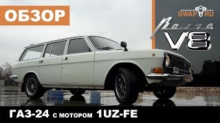 ГАЗ-24 ВОЛГА V8 Clandestino 1UZ-FE 4 литра. Автомобиль, способный удивлять!