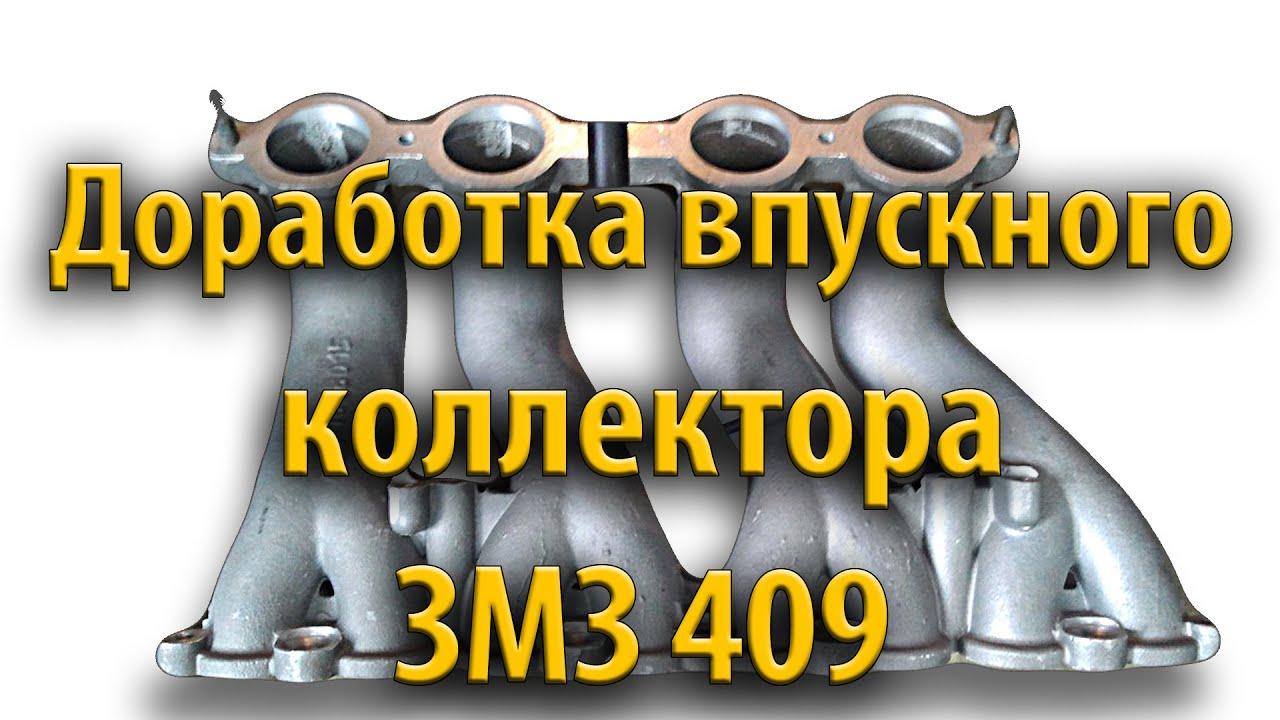 Доработка впускного коллектора (портинг) УАЗ Патриот ЗМЗ 409 Евро .