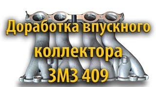 Доработка впускного коллектора (портинг) УАЗ Патриот ЗМЗ 409 Евро 4