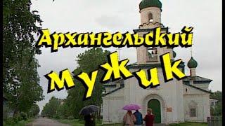 """""""Играй, гармонь!"""" Архангельский мужик ©1996"""