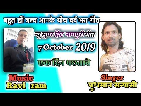 Singer budhman Sanyasi (suga जानी)