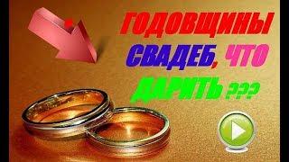 Годовщины свадеб что дарить 🍾🍹
