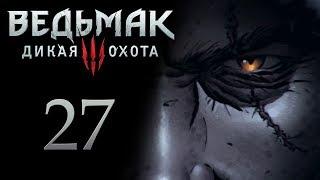 Ведьмак 3 прохождение игры на русском - Скачки, Драки, Гвинт [#27]