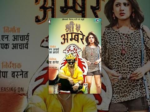 Nepali Movie - SHREE 5 AMBARE