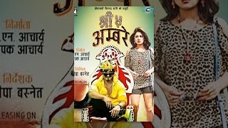 SHREE 5 AMBARE | Superhit Nepali Full Movie  | Saugat Malla, Keki Adhikari