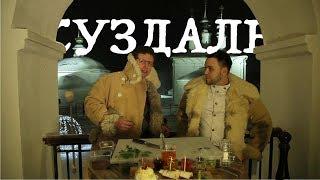 Золотое кольцо России/Суздаль/Чушь/гречневый Огурец