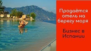 Продается гостиница на море, 8 этажей. Бизнес в Испании. thumbnail