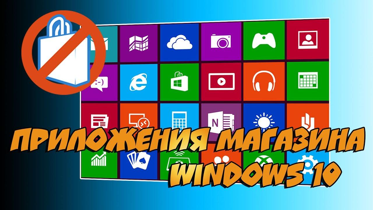 🔍 Как удалить все приложения Магазина Windows одной командой. PowerShell