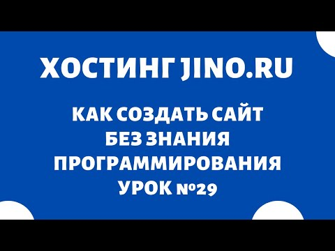 Как создать поддомен | Jino.ru - хостинг, домен, БД 🔥 Как создать сайт с нуля самому, Урок №29