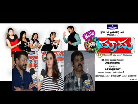 Exclusive Interview with team hello maama Kannada movie | Mohan | Arvind Rao | Bangalore Media