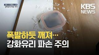 폭발하듯 깨진다…강화유리 파손 주의 / KBS 2021…