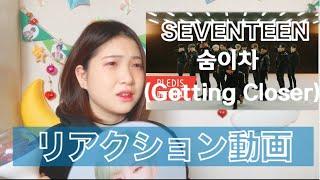 SEVENTEEN 숨이차(Getting Closer) MVリアクション動画😳