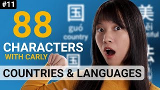 Newbie    88 Characters with Carly #11   Countries & Languages    ChinesePod