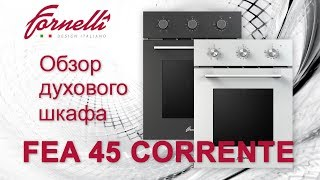 Обзор электрического духового шкафа FEA 45 CORRENTE от бренда Fornelli