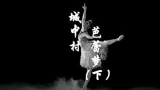 《城中村芭蕾梦》追求芭蕾梦想(下)   CCTV纪录