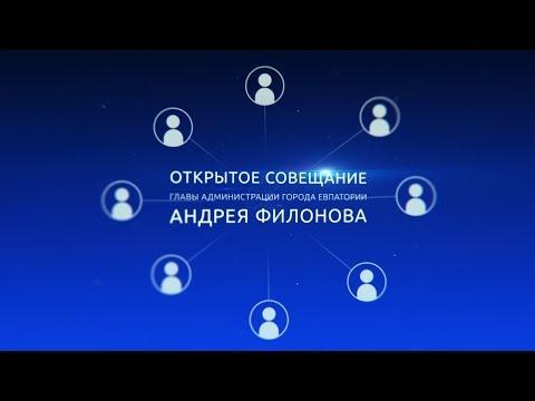 Аппаратное совещание администрации г. Евпатории 25 марта 2019 г.