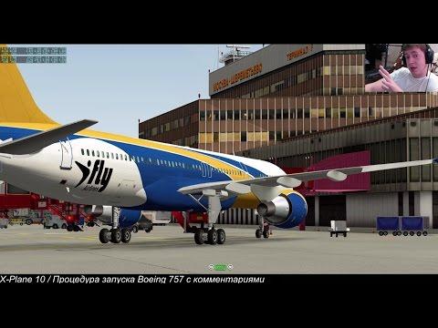 Учимся летать. Процедура запуска Boeing 757-200