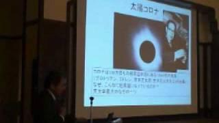 太陽活動と宇宙天気予報 #1(柴田 一成 氏)