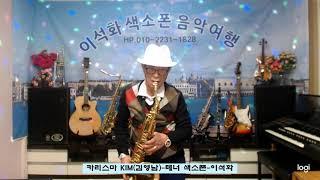 카리스마 KIM(김영남) / 테너 색소폰 / 이석화
