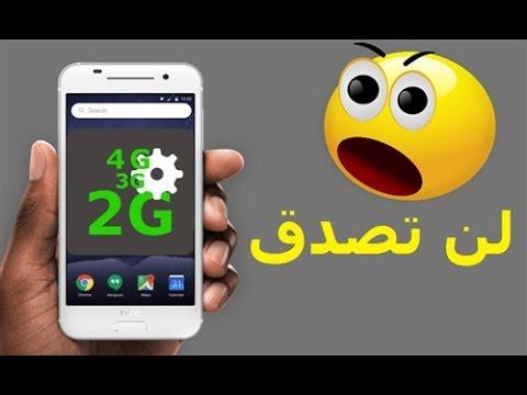 لن تصدق 2G أفضل بكثير من 4G و 3G - ستصدمك النتائج و جرب بنفسك