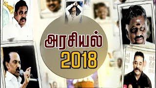 Arasiyal 2018 26-12-2018 Puthiya Thalaimurai tv Show